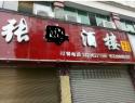 梁平二横街这家店是否有偷税之嫌???