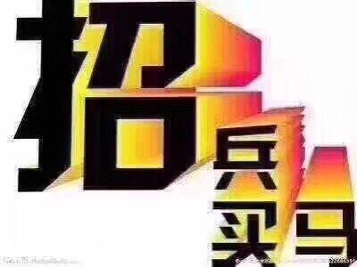重庆梁平聚和林商贸有限公司现诚聘电话客服人员数名,男女不限