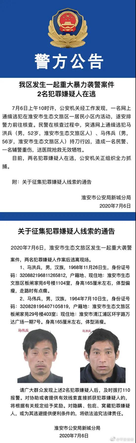 江苏淮安暴力袭警致两人牺牲,嫌疑人抓到了!