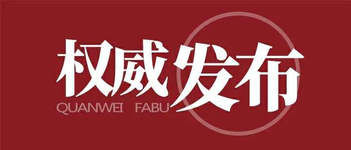 重庆合川区人大常委会副主任粟绿墙涉嫌严重违纪违法被查