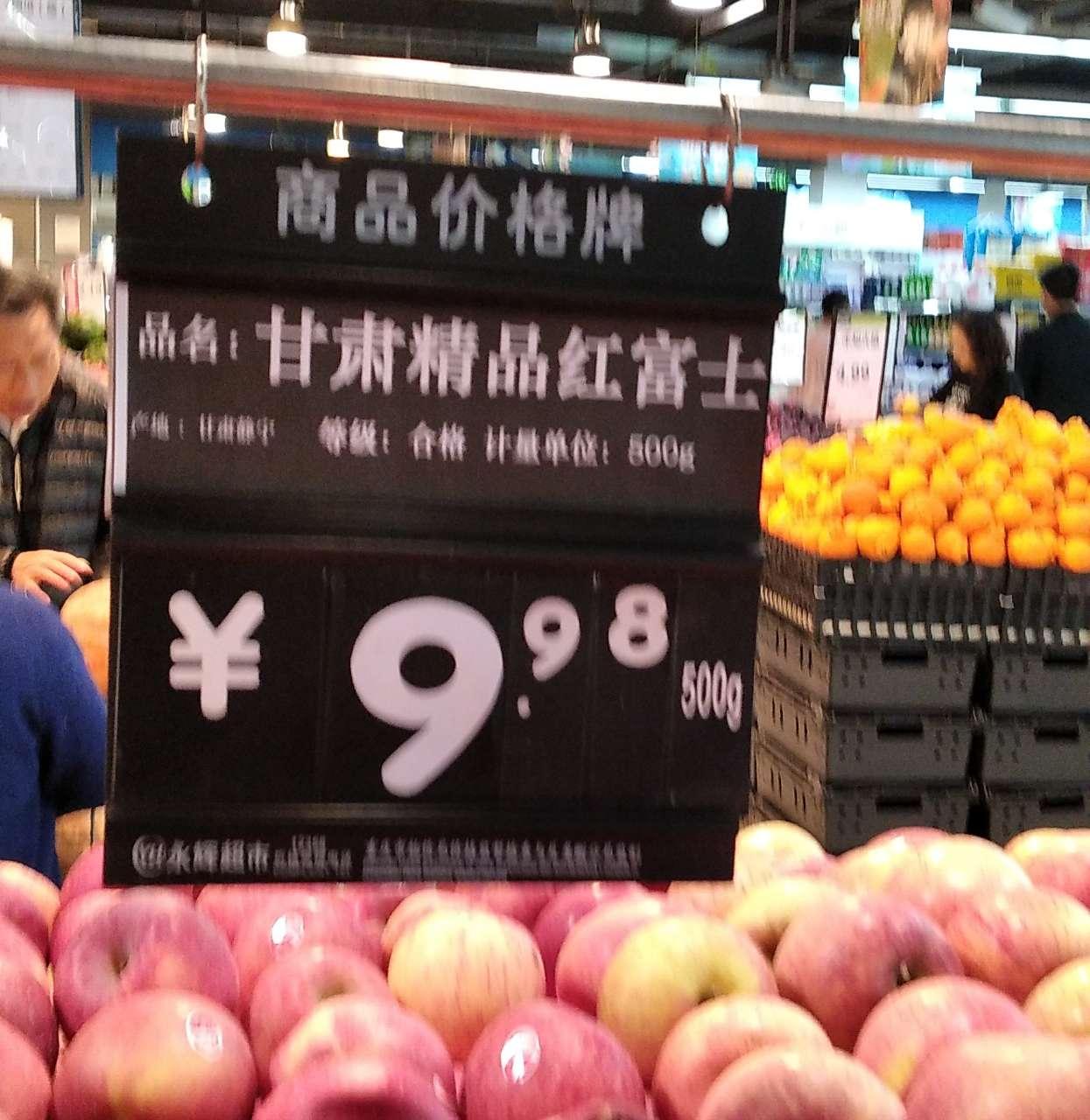梁平现在猪肉价几乎等于苹果价,大家说说是吃猪肉还是吃苹果更划算?