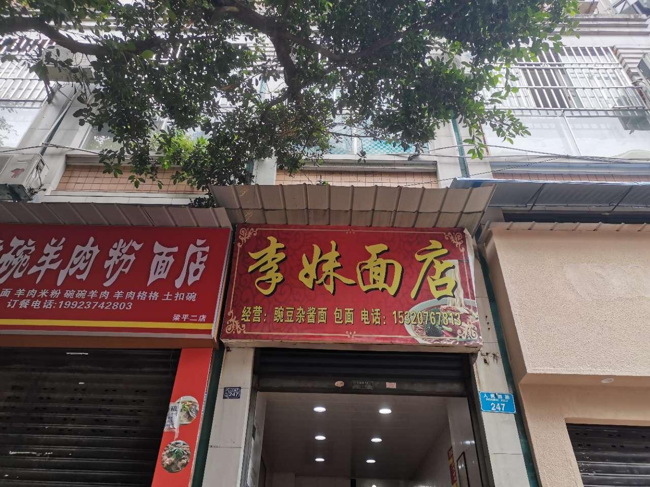 莫看这小面店,都开了35年了!很多光鲜的门市,还比不了这小店