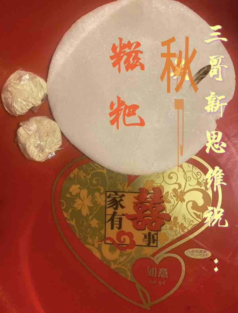 月圆人圆团团圆圆,祝各位朋友中秋节快乐!